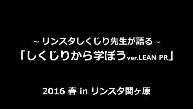 リンスタしくじり先生_2016春リンスタ関ヶ原