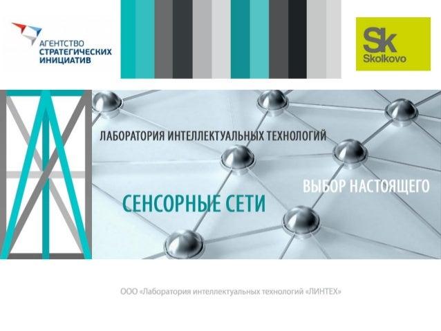 Лаборатория Интеллектуальных технологий 2016 год