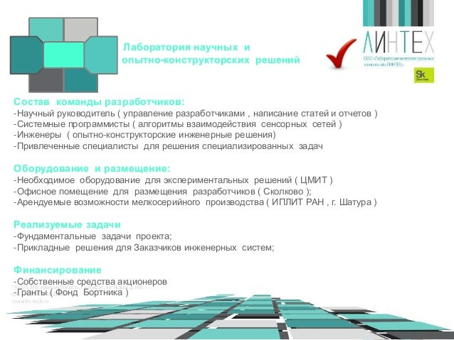ЛИНТЕХ - лаборатория интеллектуальных технологий Slide 3