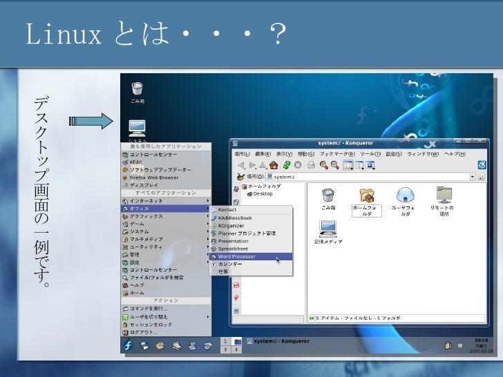 Linux とは・・・? デスクトップ画面の一例です。