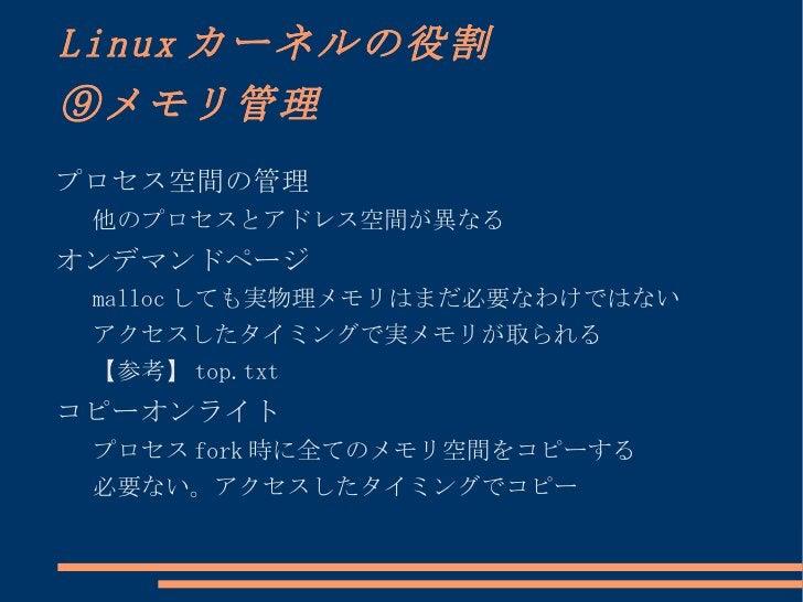 VIERA: 多分カーネルが古くリアルタイム性い( 2.4 か?) </li><ul><li>⇒ リモコンの効きが悪く感じる </li></ul><li>DIGA: 多分カーネル新しい( 2.6 か?) </li><ul><li>⇒ リモコンの...