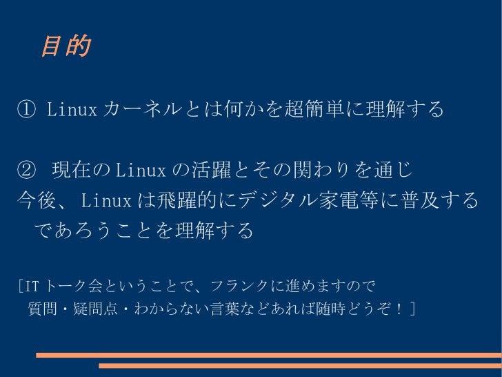 Linuxカーネルとは