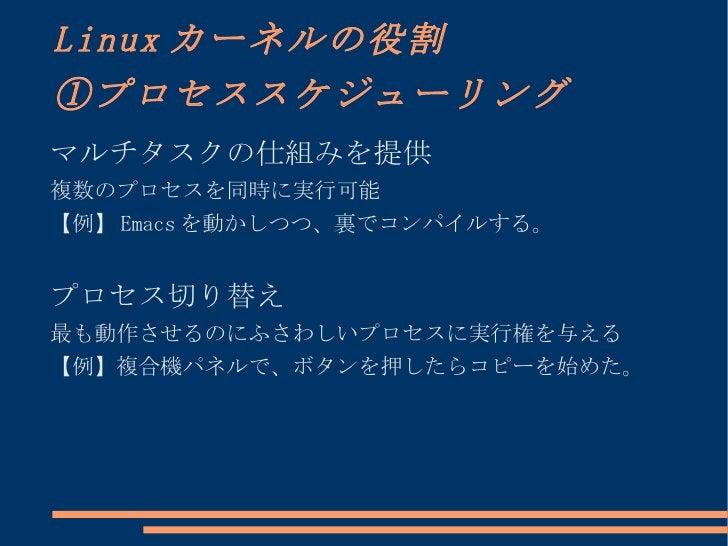 目的 <ul>① Linuxカーネルとは何かを超簡単に理解する ② 現在のLinuxの活躍とその関わりを通じ 今後、Linuxは飛躍的にデジタル家電等に普及するであろうことを理解する [IT トーク会ということで、フランクに進めますので 質問・...