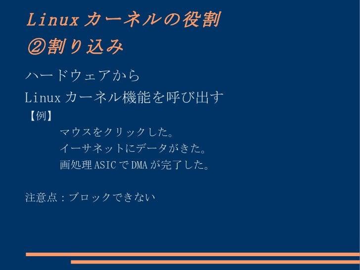 Linuxカーネルとは <ul><li>リーナスさんがスクラッチから開発 </li><ul><li>UNIX と似ているように感じるが中身は違う </li></ul><li>オープンソース