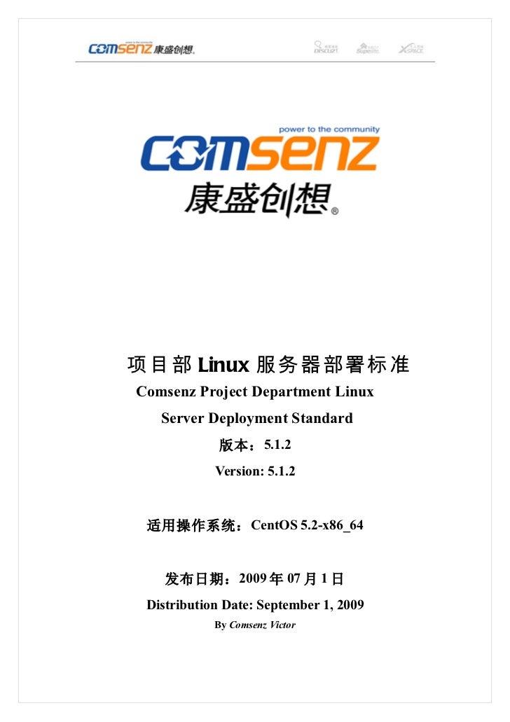 项目部 Linux 服务器部署标准Comsenz Project Department Linux   Server Deployment Standard             版本: 5.1.2            Version: 5...