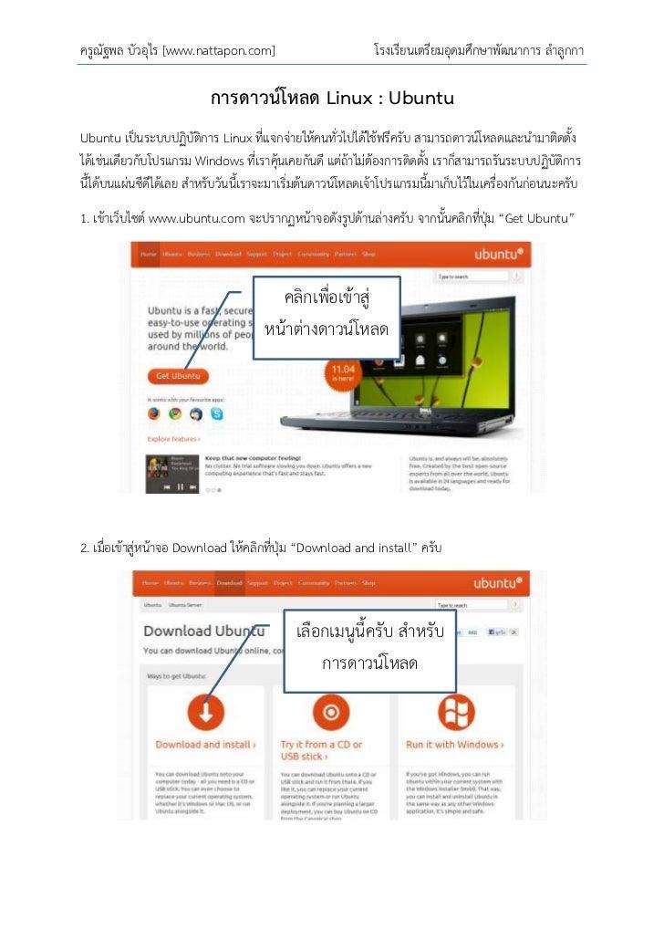 ครูณัฐพล บัวอุไร [www.nattapon.com]                          โรงเรียนเตรียมอุดมศึกษาพัฒนาการ ลาลูกกา                      ...