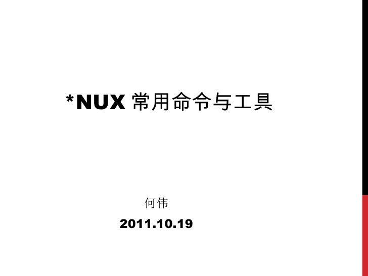 *NUX 常用命令与工具 何伟 2011.10.19