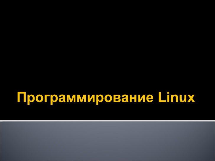 Программирование  Linux