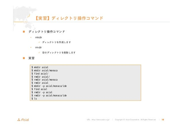 URL : http://www.asial.co.jp/ │ Copyright © Asial Corporation. All Rights Reserved. │ 18 【実習】ディレクトリ操作コマンド ディレクトリ操作コマンド • m...