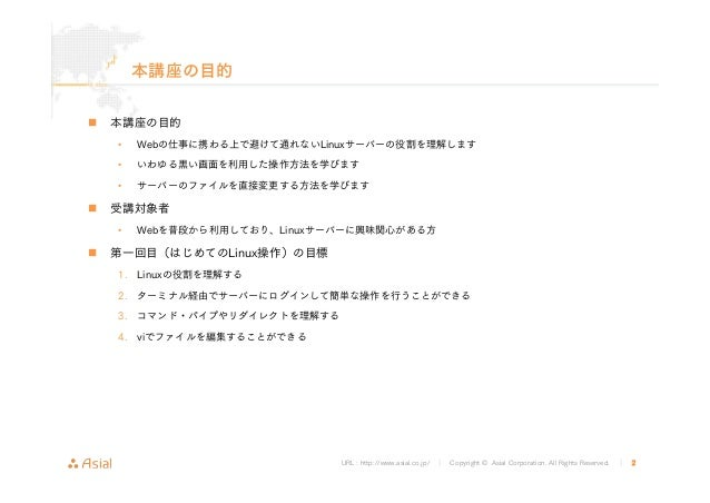 URL : http://www.asial.co.jp/ │ Copyright © Asial Corporation. All Rights Reserved. │ 2 本講座の目的 本講座の目的 • Webの仕事に携わる上で避けて通れな...