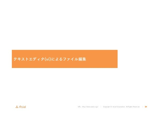 URL : http://www.asial.co.jp/ │ Copyright © Asial Corporation. All Rights Reserved. │ 24 テキストエディタ(vi)によるファイル編集