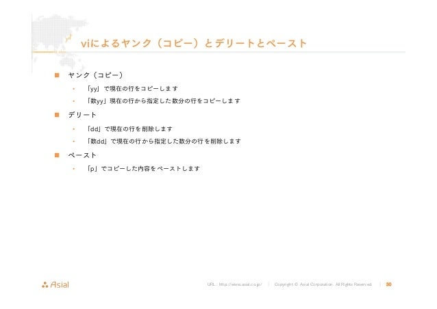 URL : http://www.asial.co.jp/ │ Copyright © Asial Corporation. All Rights Reserved. │ 30 viによるヤンク(コピー)とデリートとペースト ヤンク(コピー) ...