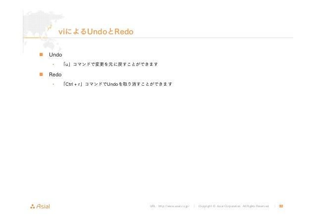 URL : http://www.asial.co.jp/ │ Copyright © Asial Corporation. All Rights Reserved. │ 32 viによるUndoとRedo Undo • 「u」コマンドで変更を...