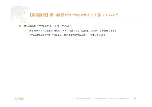URL : http://www.asial.co.jp/ │ Copyright © Asial Corporation. All Rights Reserved. │ 33 【発展課題】黒い画面だけでWebサイトを作ってみよう 黒い画面だけ...