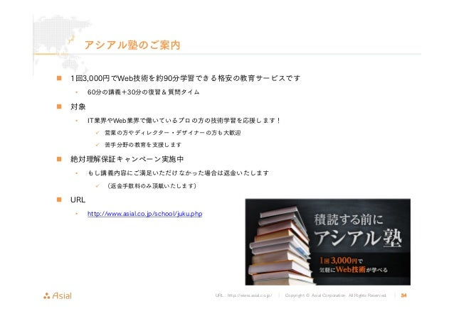 URL : http://www.asial.co.jp/ │ Copyright © Asial Corporation. All Rights Reserved. │ 34 アシアル塾のご案内 1回3,000円でWeb技術を約90分学習でき...