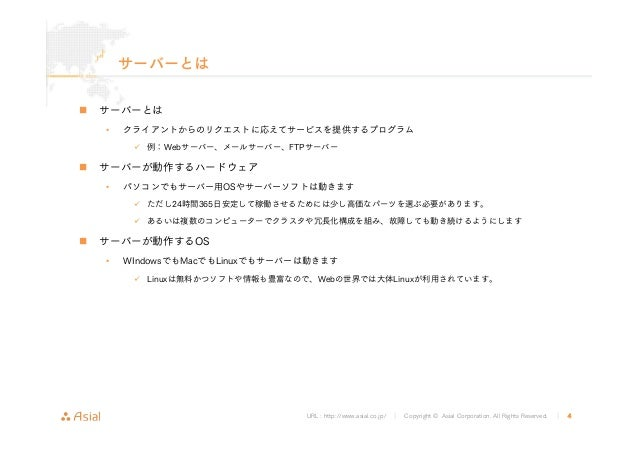 URL : http://www.asial.co.jp/ │ Copyright © Asial Corporation. All Rights Reserved. │ 4 サーバーとは サーバーとは • クライアントからのリクエストに応えて...