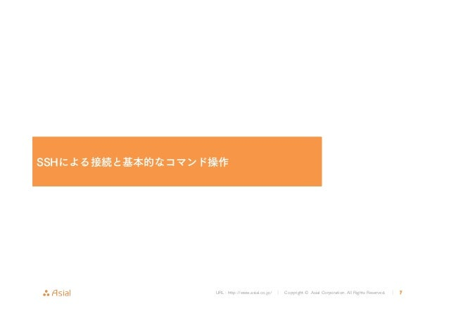 URL : http://www.asial.co.jp/ │ Copyright © Asial Corporation. All Rights Reserved. │ 7 SSHによる接続と基本的なコマンド操作