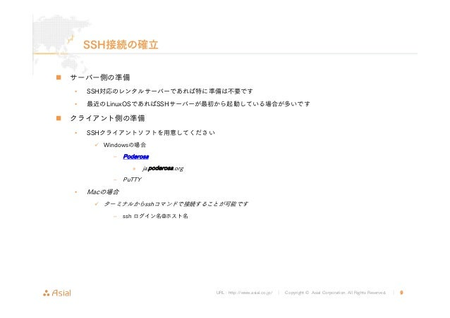 URL : http://www.asial.co.jp/ │ Copyright © Asial Corporation. All Rights Reserved. │ 9 SSH接続の確立 サーバー側の準備 • SSH対応のレンタルサーバー...