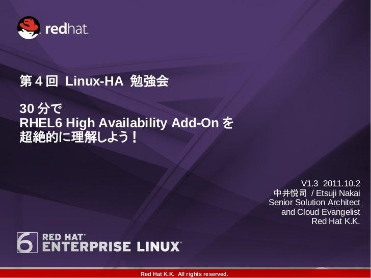 第 4 回 Linux-HA 勉強会30 分でRHEL6 High Availability Add-On を超絶的に理解しよう!                                                         ...