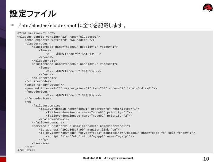 """設定ファイル    /etc/cluster/cluster.conf に全てを記載します。    <?xml version=""""1.0""""?>    <cluster config_version=""""12"""" name=""""cluster01"""">..."""