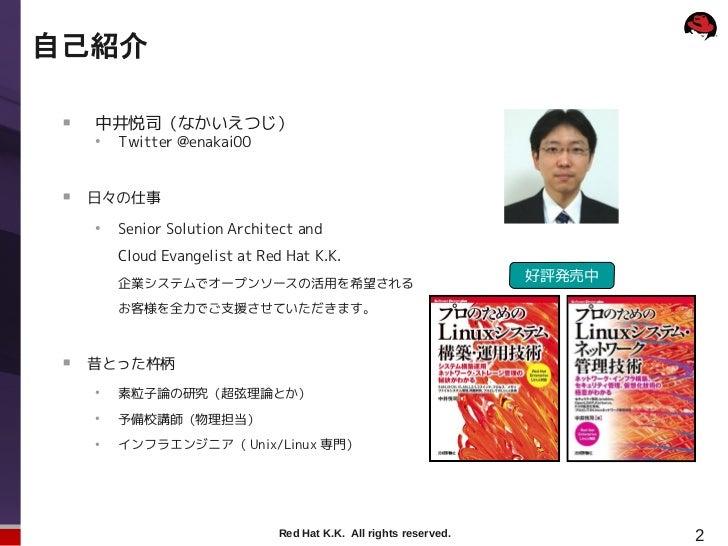 自己紹介      中井悦司(なかいえつじ)     ●         Twitter @enakai00      日々の仕事     ●         Senior Solution Architect and         Cl...