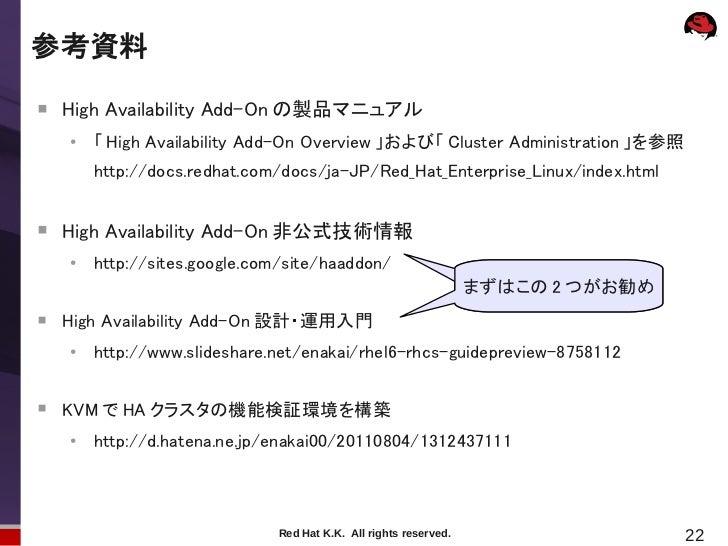 参考資料    High Availability Add-On の製品マニュアル    ●        「 High Availability Add-On Overview 」および「 Cluster Administration 」を...