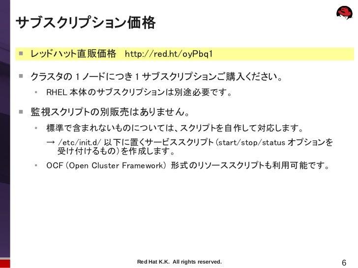 サブスクリプション価格    レッドハット直販価格  http://red.ht/oyPbq1    クラスタの 1 ノードにつき 1 サブスクリプションご購入ください。    ●        RHEL 本体のサブスクリプションは別途必要...