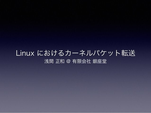 Linux におけるカーネルパケット転送 浅間 正和 @ 有限会社 銀座堂