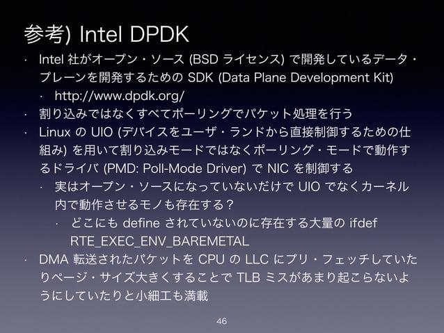 参考) Intel DPDK • Intel 社がオープン・ソース (BSD ライセンス) で開発しているデータ・ プレーンを開発するための SDK (Data Plane Development Kit) • http://www.dpdk....