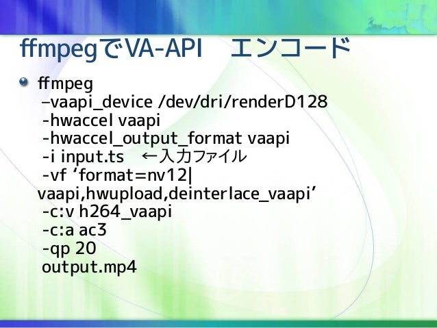 今時のLinuxにおけるGPUエンコード事情2018