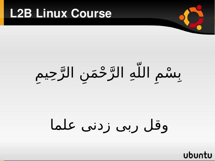 L2BLinuxCourse         ب ِسم ِ اللّهِ الرحمن الرحيم     ّ ْ َ ِ ّ ِ ِ           ْ         وقل ربى زدنى علما ...