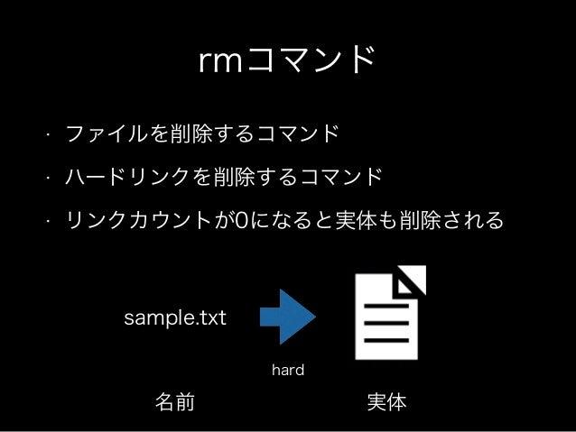 10. rmコマンド\u2022 ファイルを削除
