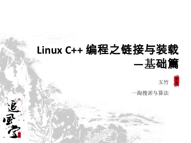 Linux C++ 编程之链接与装载              —基础篇               五竹           一淘搜索与算法