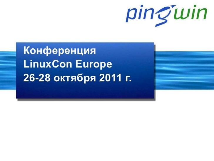 Конференция LinuxCon Europe  26-28 октября 2011 г.