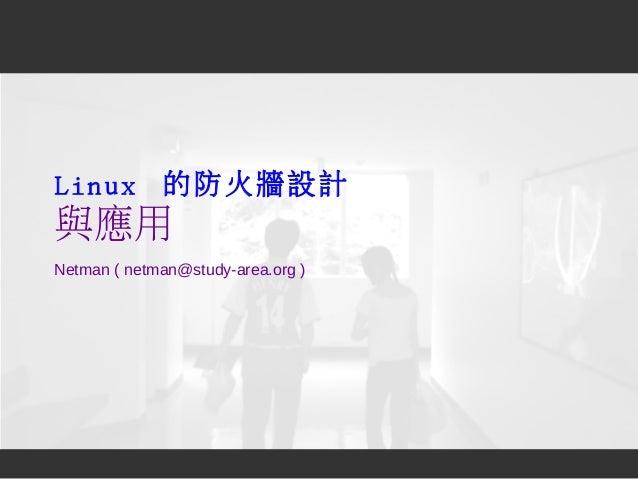 Linux 的防火牆設計 與應用 Netman ( netman@study-area.org )