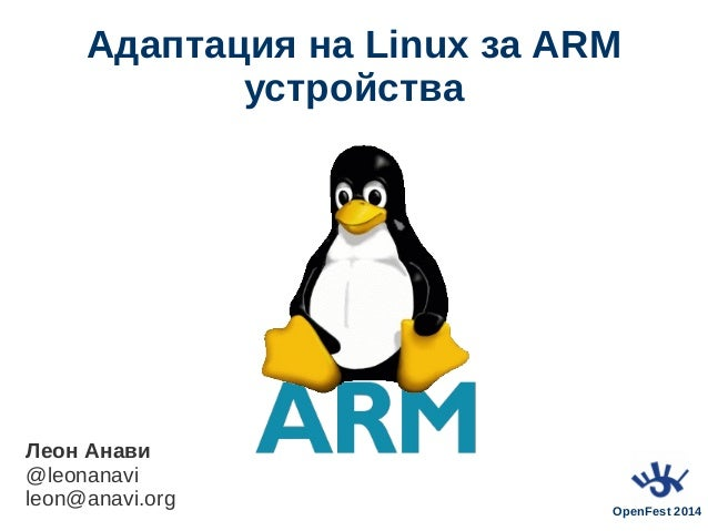 Адаптация на Linux за ARM  устройства  Леон Анави  @leonanavi  leon@anavi.org OpenFest 2014