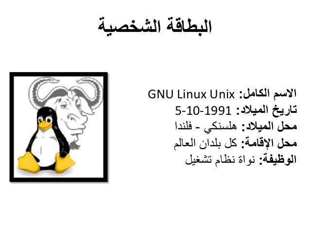 الكامل االسم:GNU Linux Unix تاريخالميالد:5-10-1991 الميالد محل:هلسنكي-فلندا محلاإلقامة:العالم بلدان...