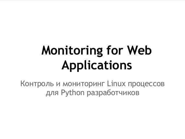 Monitoring for Web Applications Контроль и мониторинг Linux процессов для Рython разработчиков
