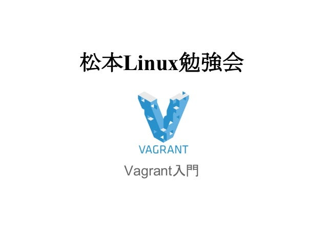 松本Linux勉強会 Vagrant入門