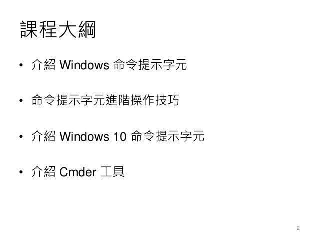 《保哥線上講堂》打造一個具有 Linux 溫度的 Windows 命令提示字元工具 Slide 2