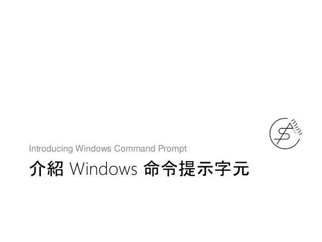 《保哥線上講堂》打造一個具有 Linux 溫度的 Windows 命令提示字元工具 Slide 3
