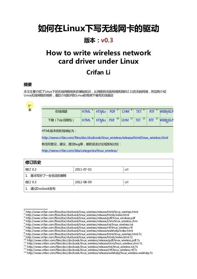 如何在Linux下写无线网卡的驱动 版本:v0.3  How to write wireless network card driver under Linux Crifan Li 摘要 本文主要介绍了Linux下的无线网络相关的基础知识,从网...