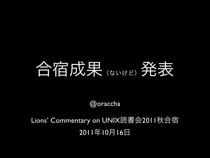 @oracchaLions' Commentary on UNIX     2011             2011   10   16