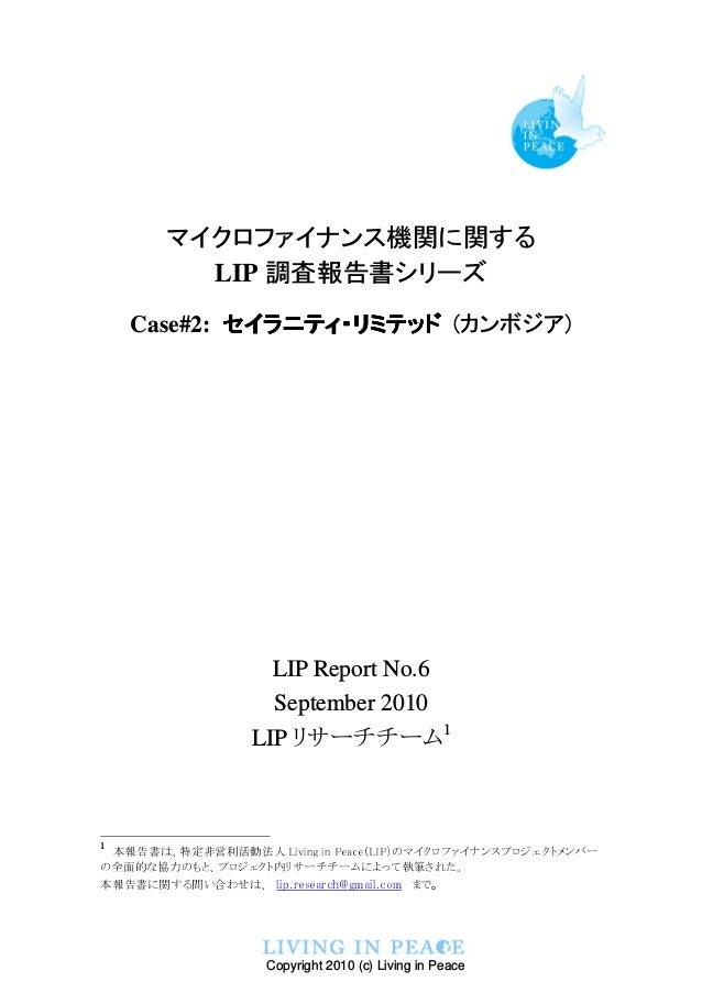 Copyright 2010 (c) Living in Peace マイクロファイナンス機関に関する LIP 調査報告書シリーズ Case#2: セイラニティ・リミテッドセイラニティ・リミテッドセイラニティ・リミテッドセイラニティ・リミテッド...