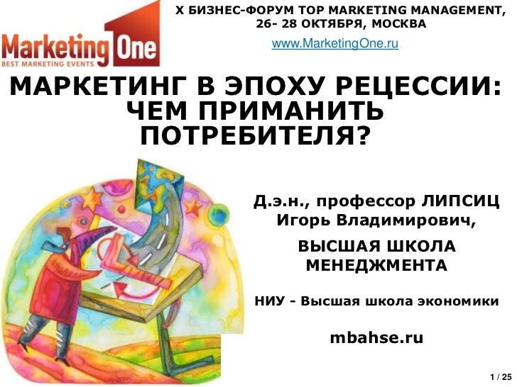 Х БИЗНЕС-ФОРУМ TOP MARKETING MANAGEMENT,                   26- 28 ОКТЯБРЯ, МОСКВА                    www.MarketingOne.ruМА...