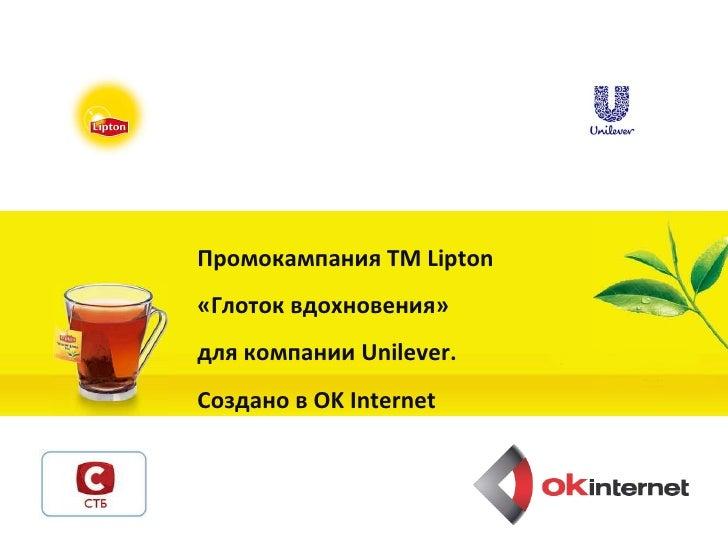 Промокампания ТМ Lipton  «Глоток вдохновения» для компании  Unilever.   Создано в  OK Internet