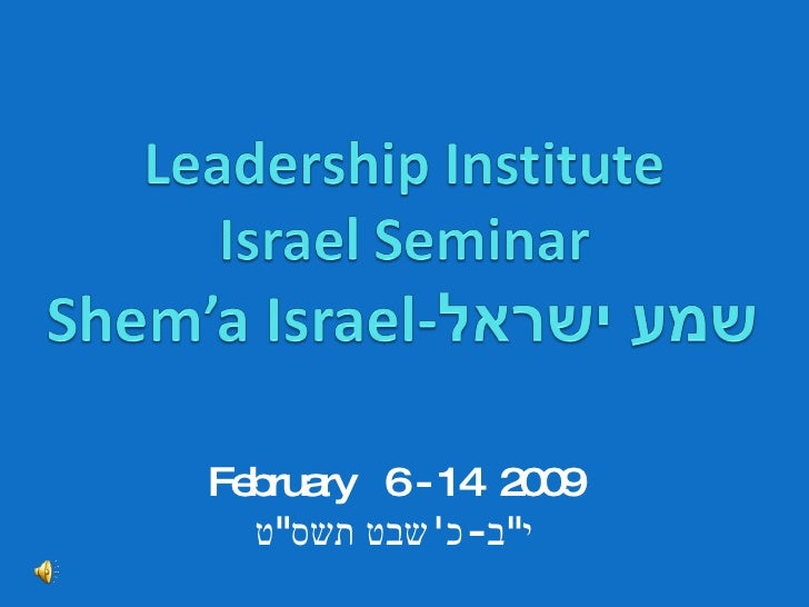 """February  6 - 14  2009 י """" ב -  כ '  שבט תשס """" ט"""