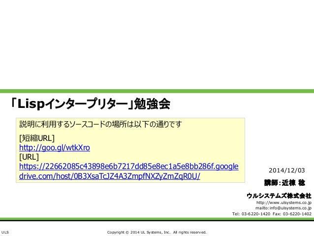 ウルシステムズ株式会社  http://www.ulsystems.co.jp  mailto:info@ulsystems.co.jp  Tel: 03-6220-1420 Fax: 03-6220-1402  「Lispインタープリター」勉...