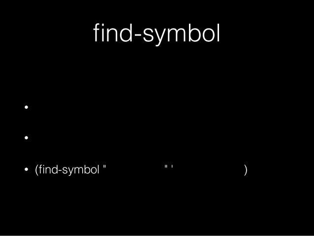 "clispを立ち上げた直後に (find-symbol ""CAR"" 'cl) ;=>CAR ; :EXTERNAL 参照可能 外部シンボルとして 公開してる"