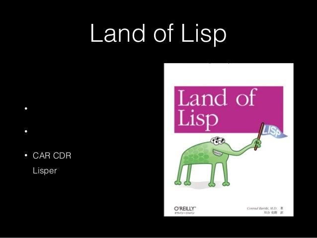 Common Lisp入門